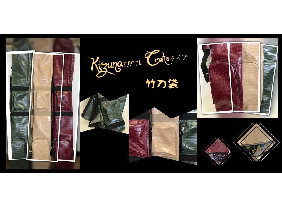 クロコ竹刀袋3色画像