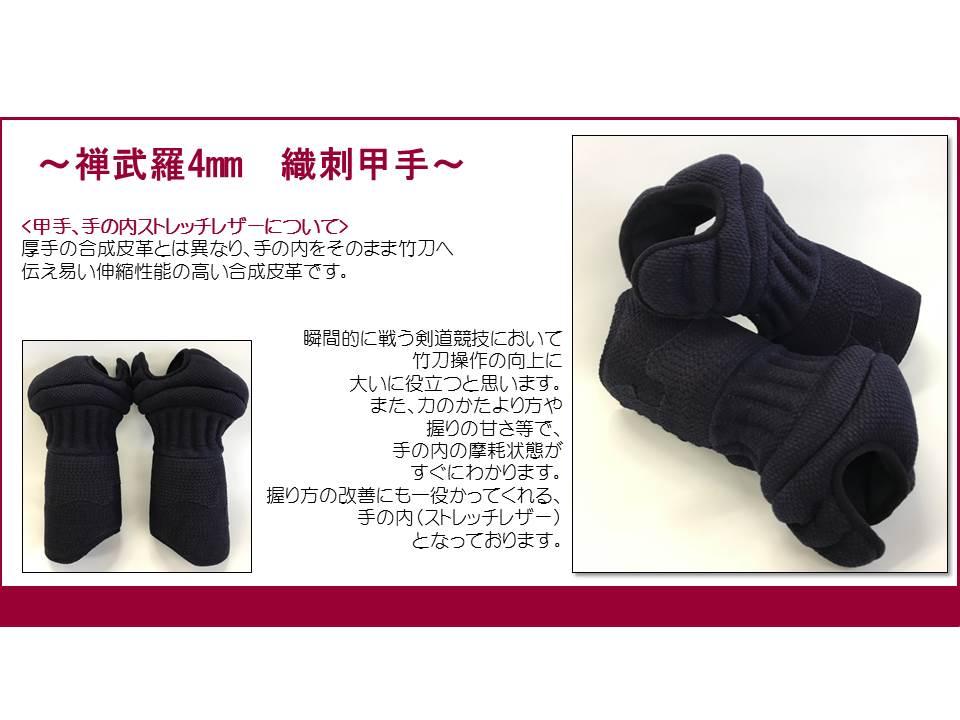 新禅武羅4mm織刺甲手詳細