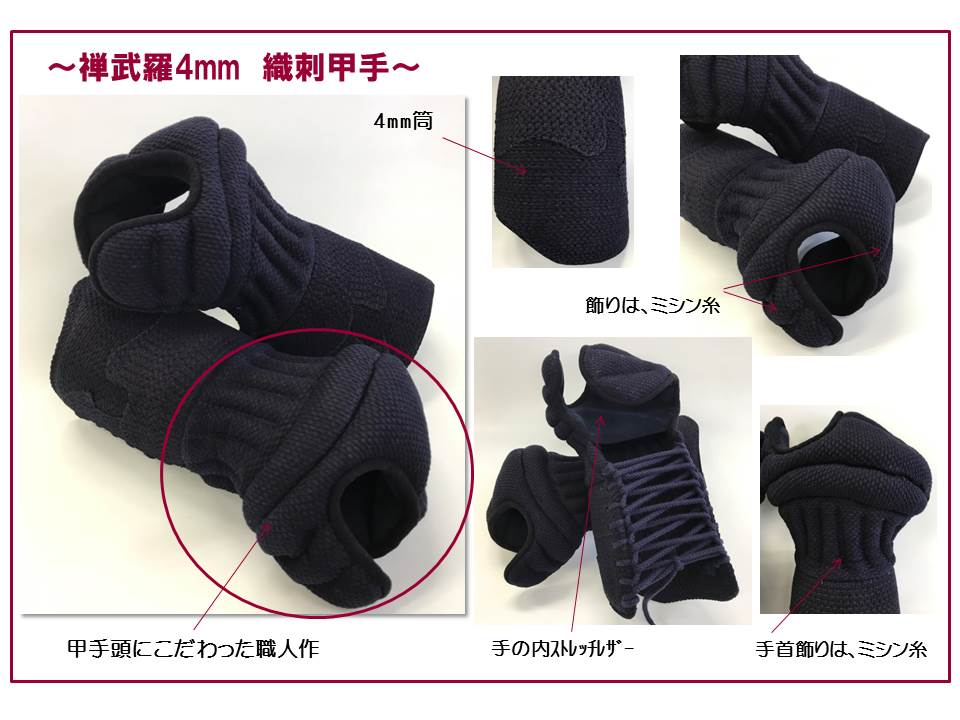 禅武羅4mm織刺甲手詳細2