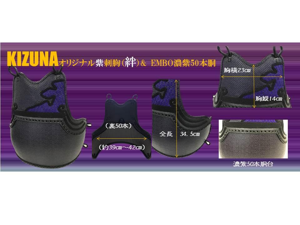 絆紫刺胸EMBO濃紫50本胴