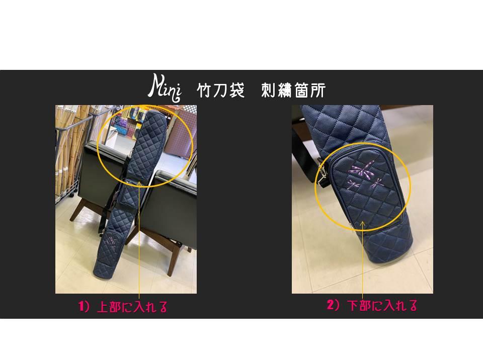 竹刀袋刺繍箇所