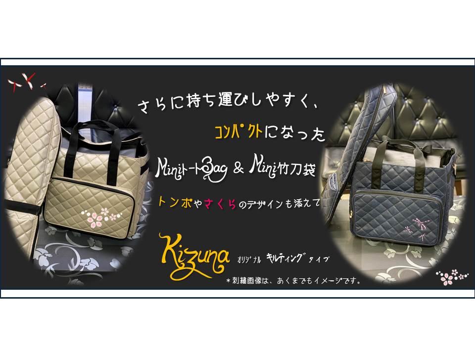 Miniトート&竹刀袋