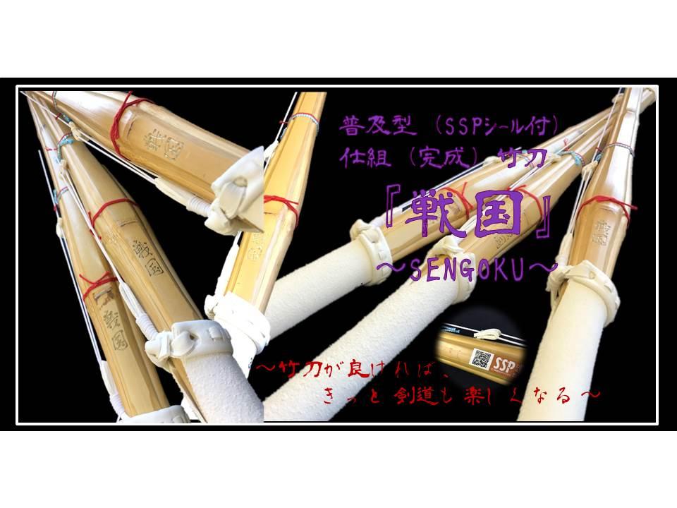 3036仕組竹刀画像