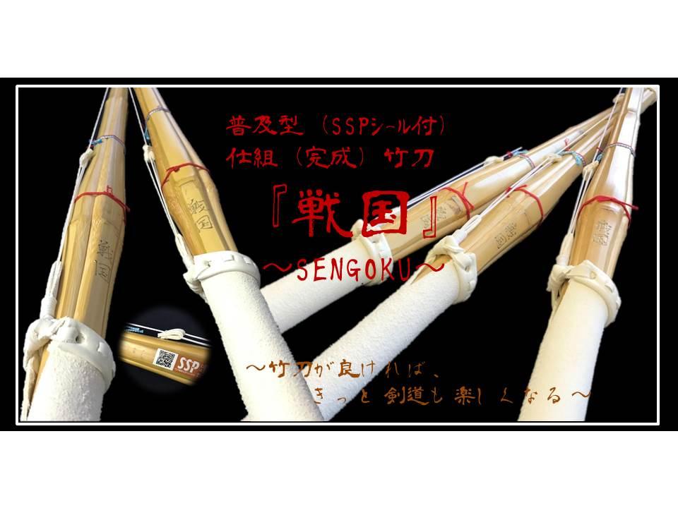 3738男子仕組竹刀画像