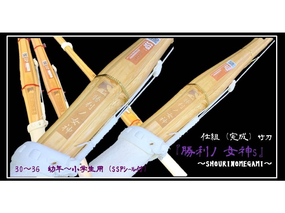勝利の女神仕組竹刀3036
