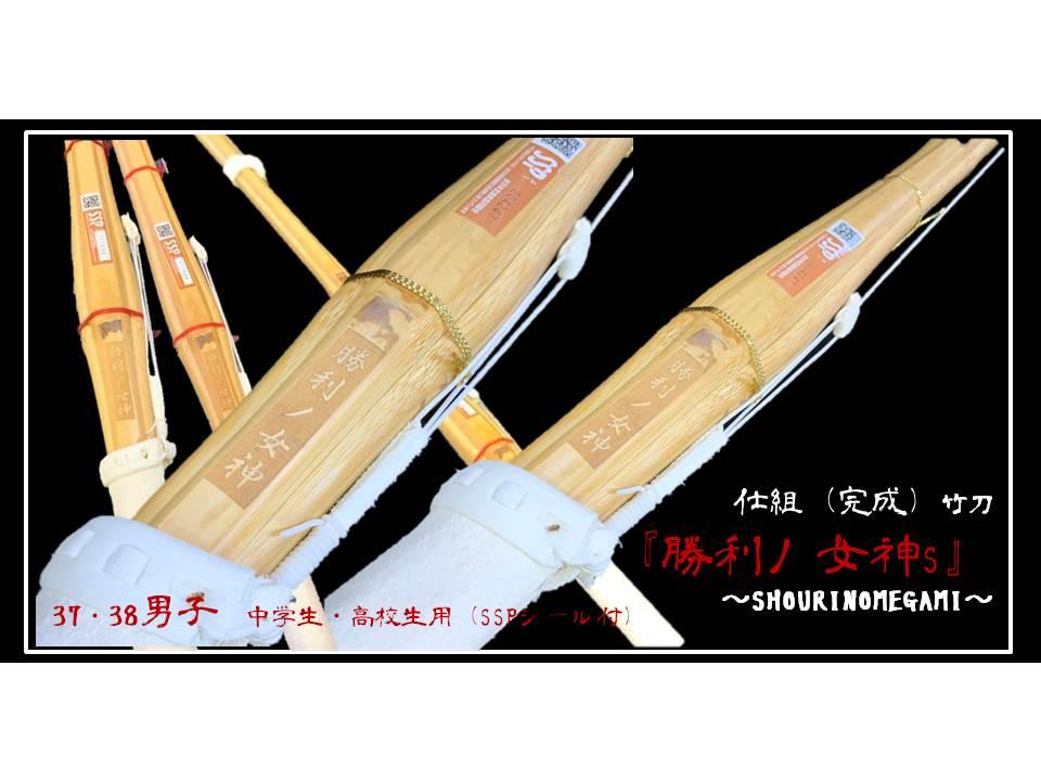 勝利の女神仕組竹刀3738男子詳細画像