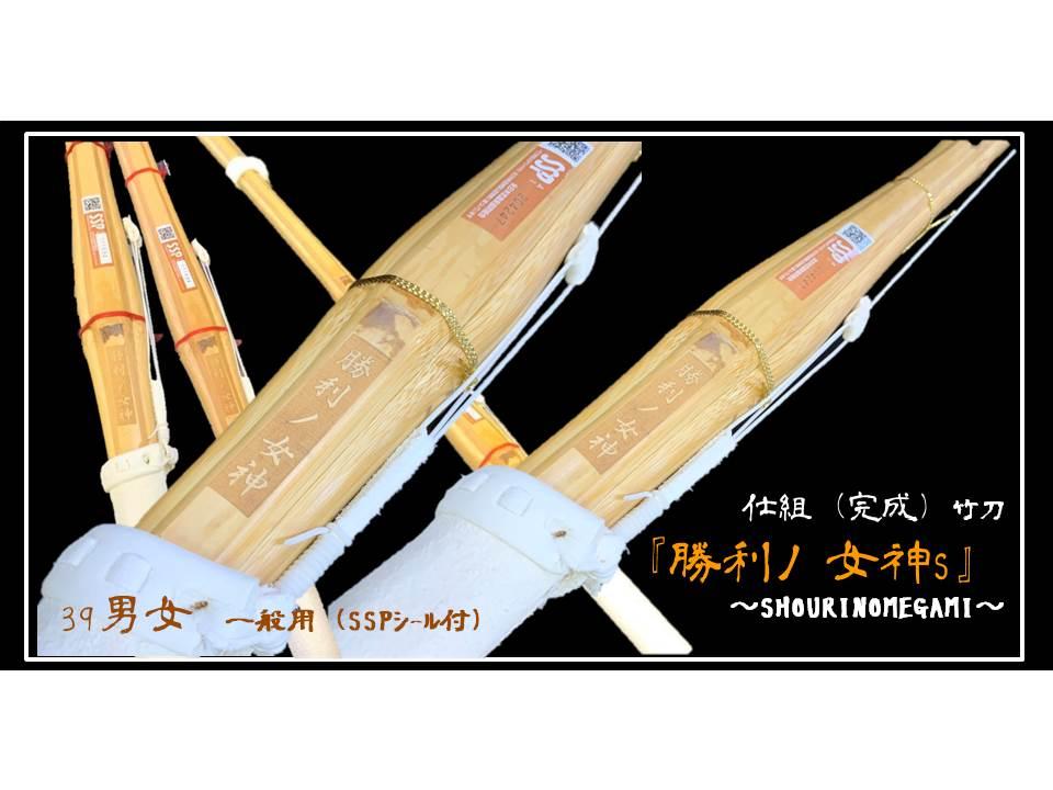 勝利の女神仕組竹刀39