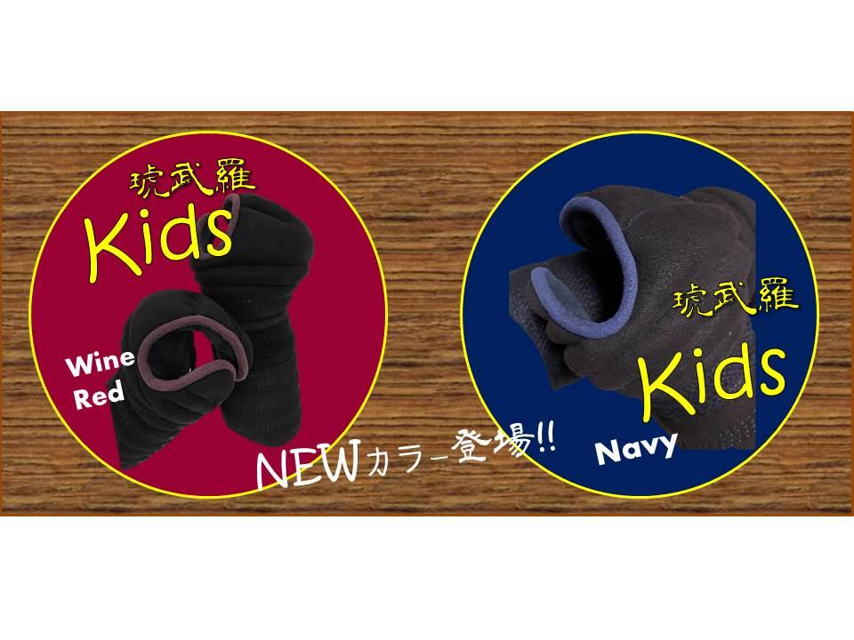 新色Kids琥武羅