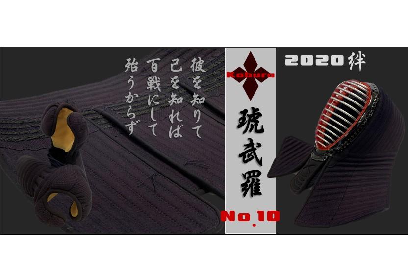 琥武羅No.10画像詳細