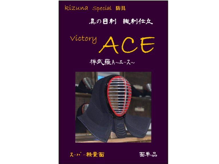 KACE-2