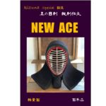 NACE-2