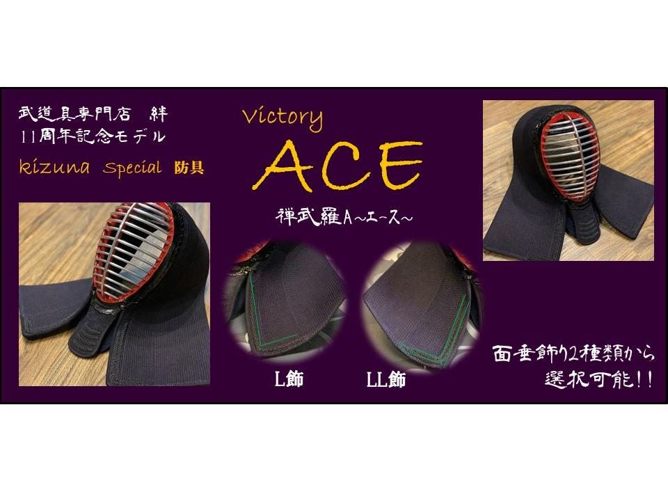 VictoryACE面飾り